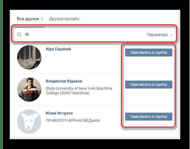 Процесс приглашения друзей в сообщество из полного списка на сайте ВКонтакте