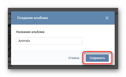 Процесс создания нового альбома для видеозаписей в сообществе на сайте ВКонтакте