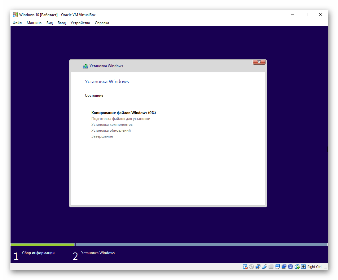 Процесс установки Windows 10 в VirtualBox