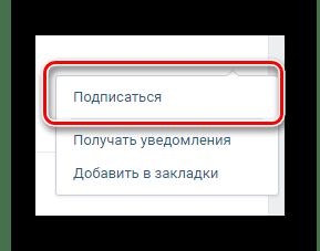 Процесс возврата подписки к сообществу в разделе группы на сайте ВКонтакте