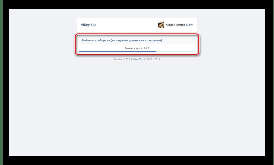 Процесс выхода из сообществ ВК через ViKey Zen