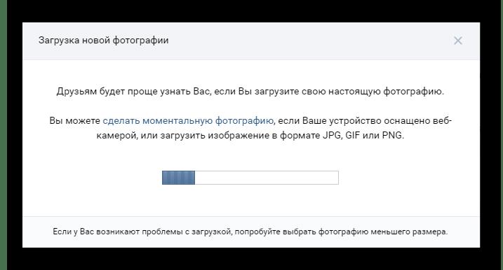Процесс загрузки новой фотографии профиля на сайте ВКонтакте