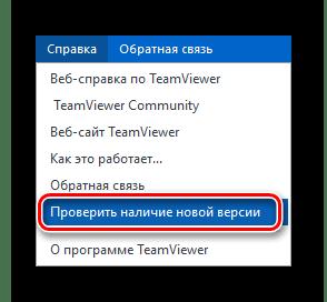 Проверить наличие новой версии TeamViewer