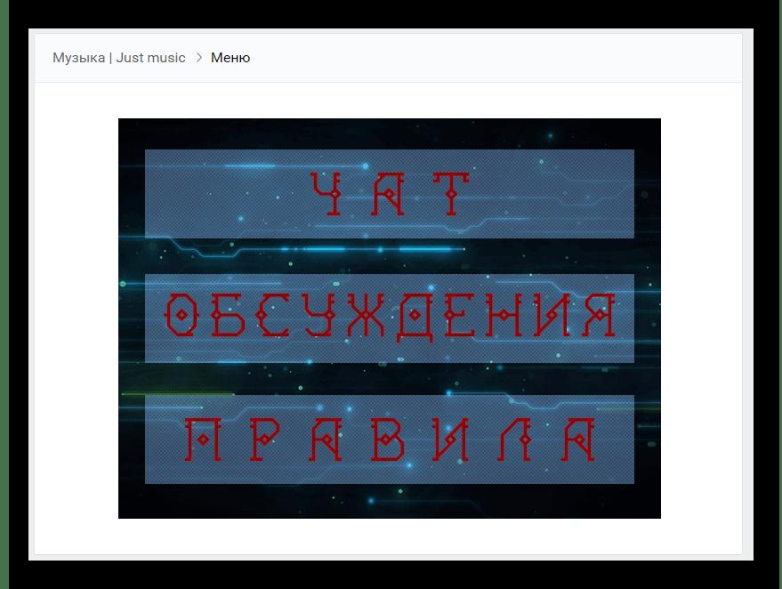 Проверка графического меню в сообществе на сайте ВКонтакте