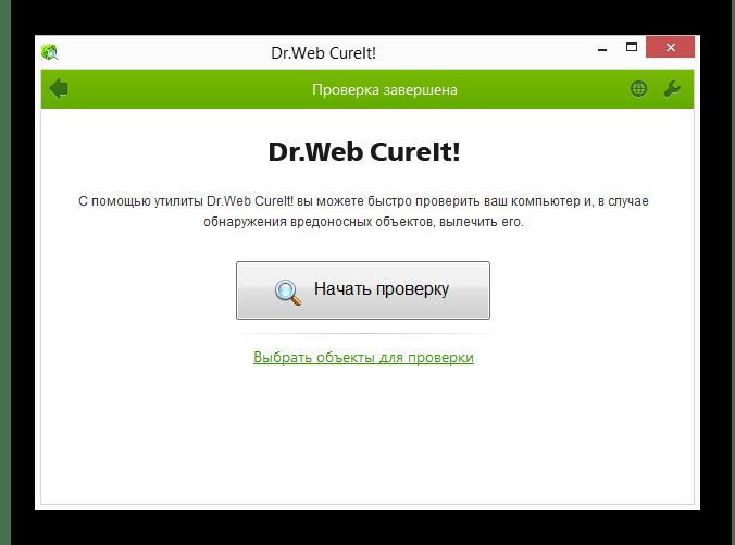 Проверка компьютера с помощью Dr.Web CureIt