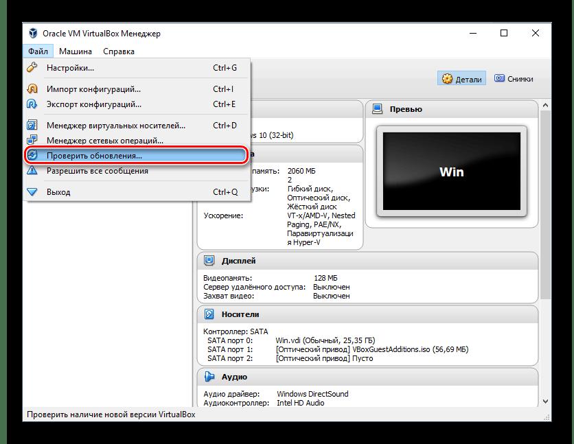 Проверка новой версии VirtualBox