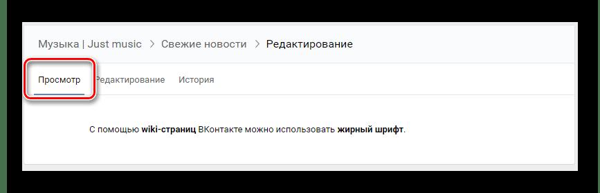 Проверка отображения жирного шрифта на wiki странице на сайте ВКонтакте