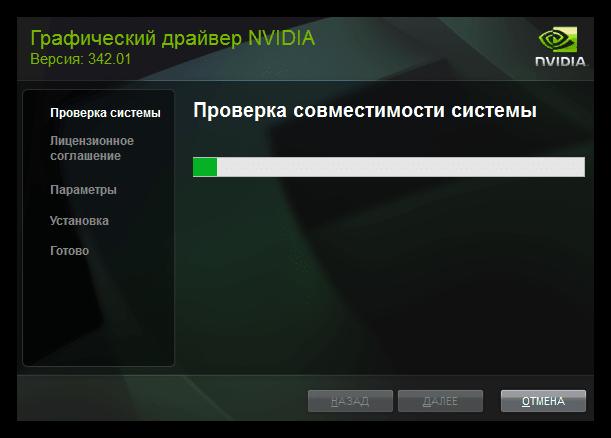 Проверка системы на наличие совместимого оборудования при обновлении драйвера видеокарты NVIDIA
