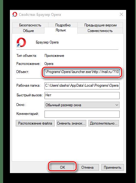 Проверка строки в свойствах Opera