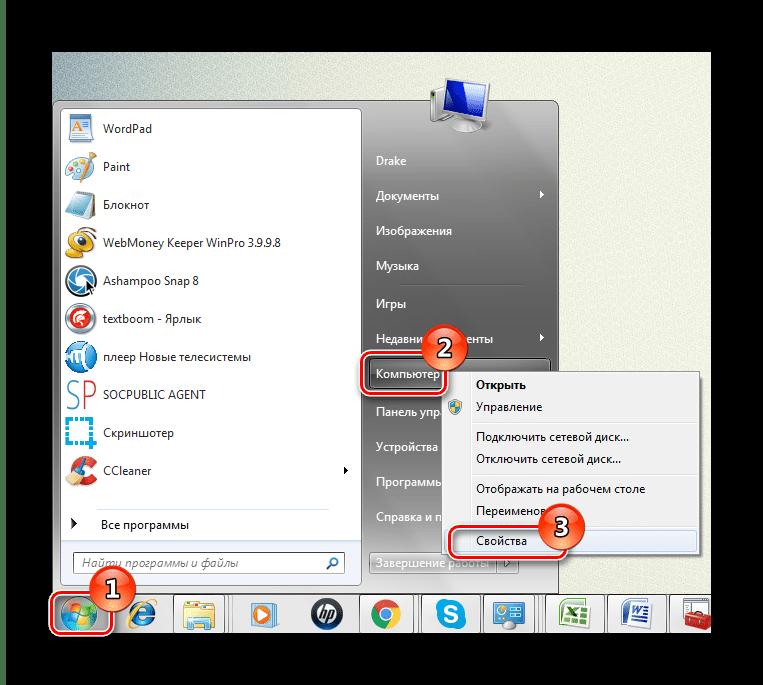 Пуск свойства Компьютер Windows 7