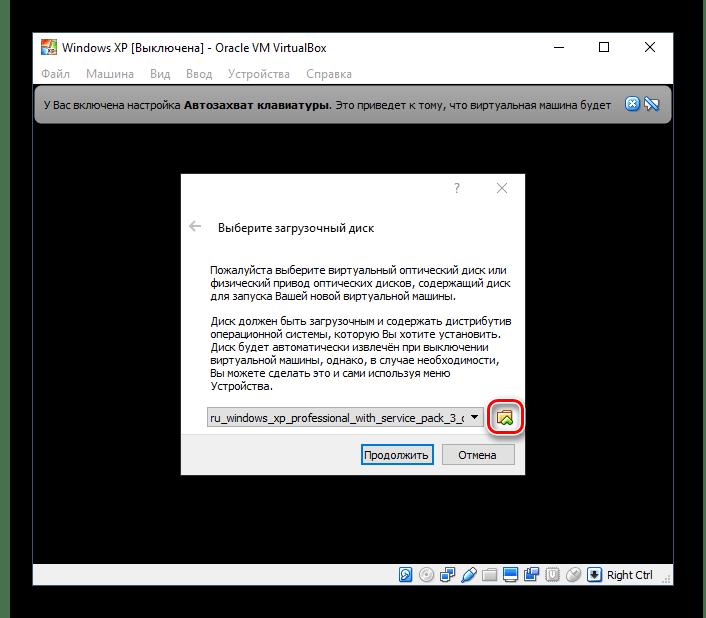 Путь к образу Windows XP в VirtualBox
