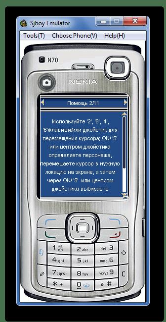 Работа JAR в Sjboy Emulator