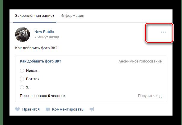 Раскрытие главного меню закрепленной записи с опросом на главной странице сообщества на сайте ВКонтакте