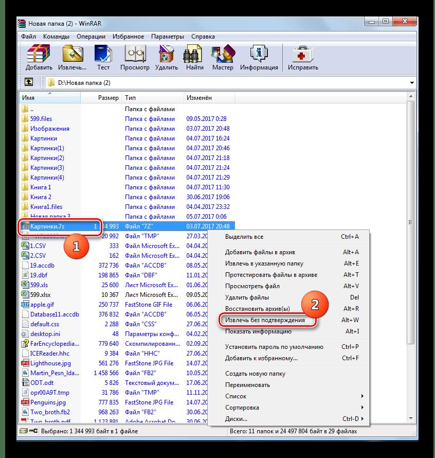 Распаковка архива 7z без подтверждения в программе WinRAR