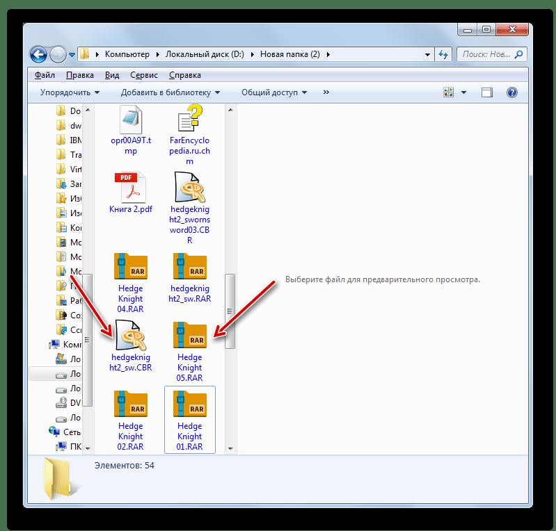 Расширение группы файлов с определенным количеством символов изменено путем введения команды для переименования файла в окне командной строки в Windows 7
