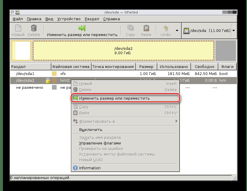Расширение раздела GParted Live в VirtualBox