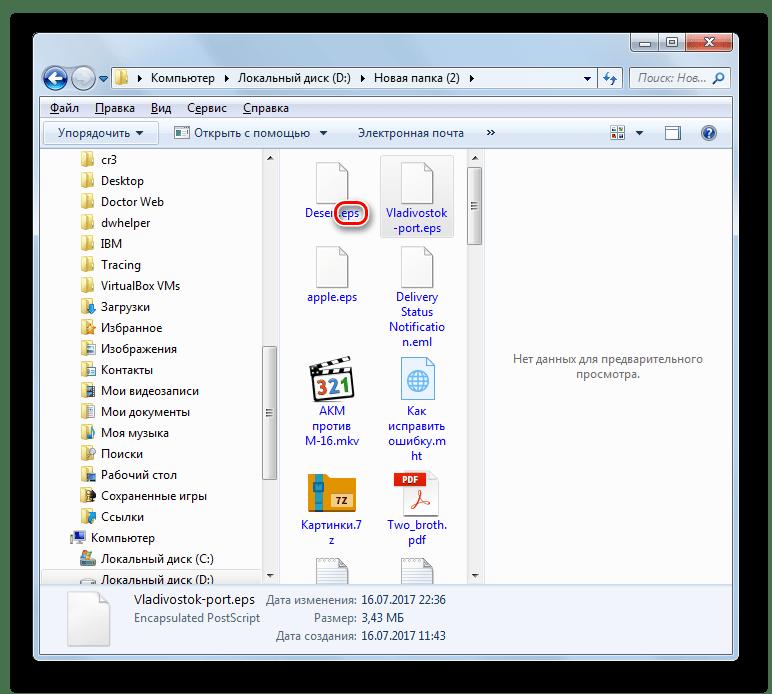 Расширения файлов отображаются в Проводнике в Windows 7