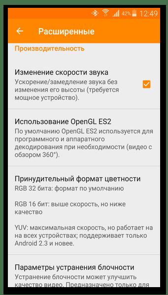 Расширенные настройки VLC