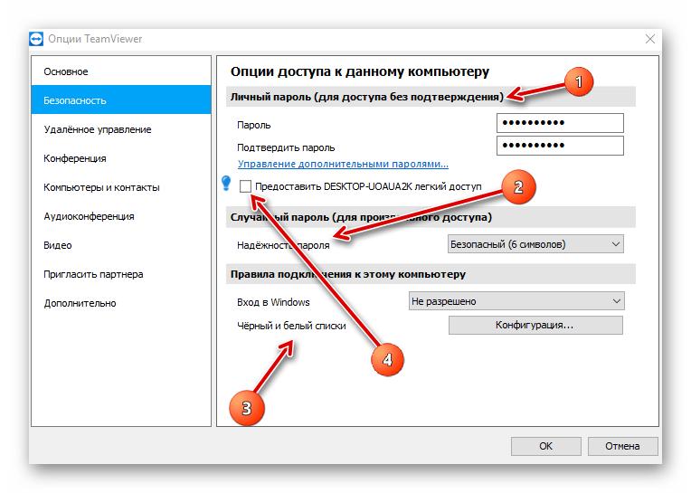 Раздел Безопасность в настройках TeamViewer