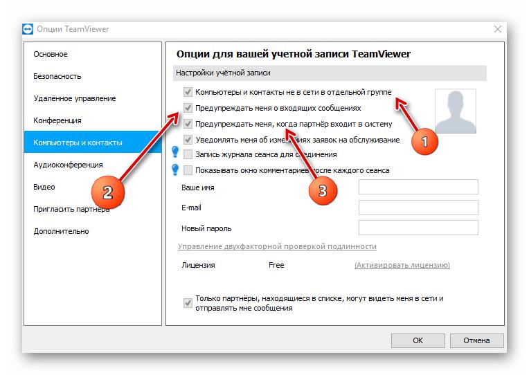 Раздел компьютеры и контакты в настройках TeamViewer