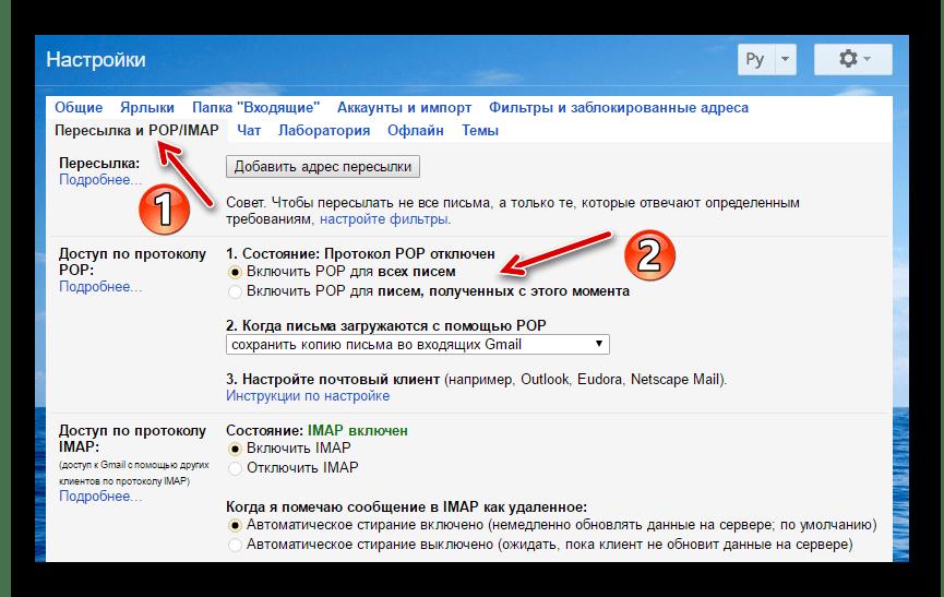 Раздел настроек пересылки в Gmail