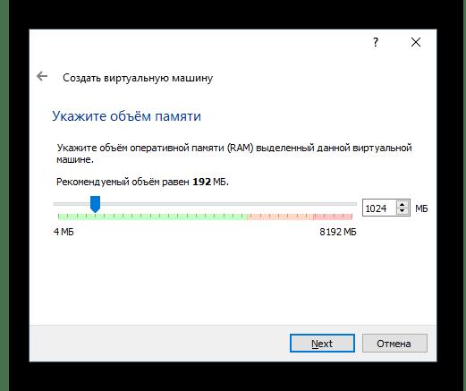Размер ОЗУ виртуальной машины в VirtualBox для Windows XP