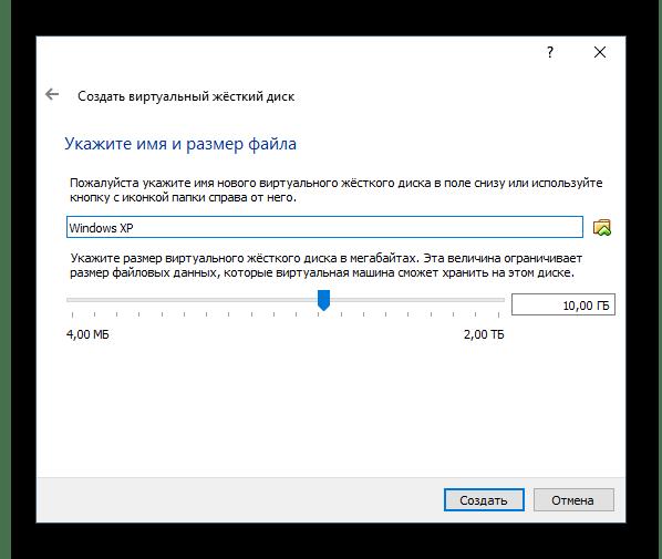 Размер виртуального HDD для виртуальной машины в VirtualBox для Windows XP