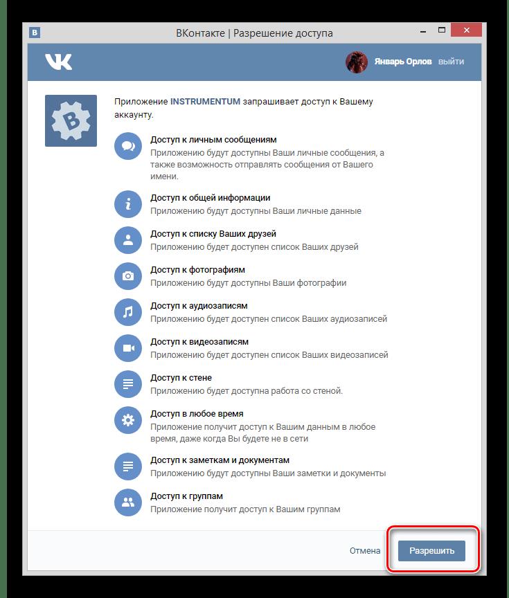 Разрешение доступа к аккаунту для расширения Instrumentum для Google Chrome в интернет обозревателе Гугл Хром