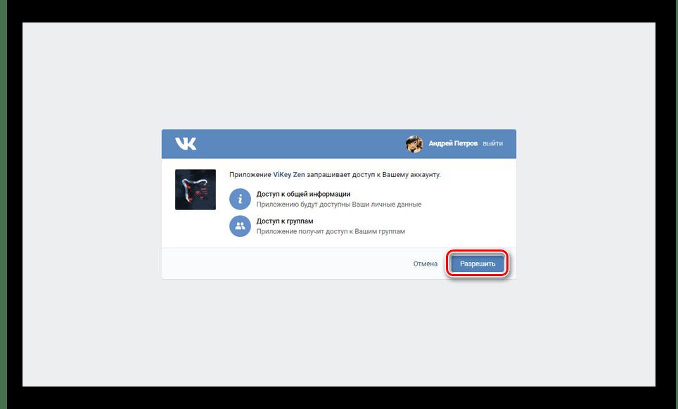 Разрешение доступа к странице ВК для ViKey Zen
