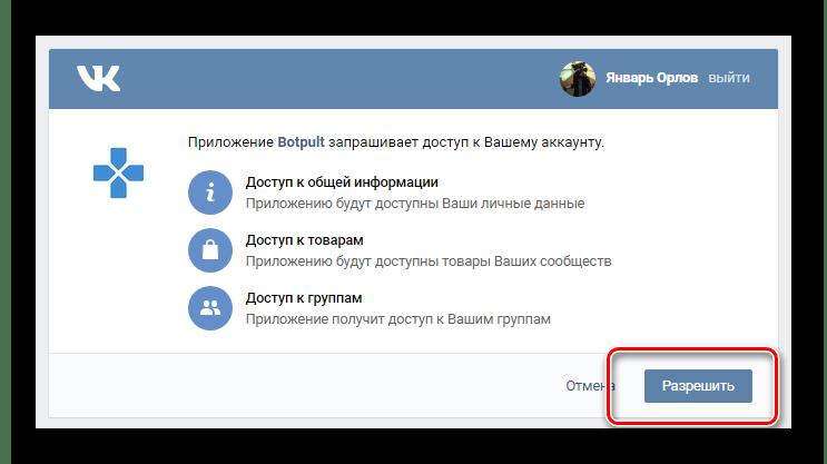 Разрешение доступа к странице ВКонтакте приложению BOTPULT