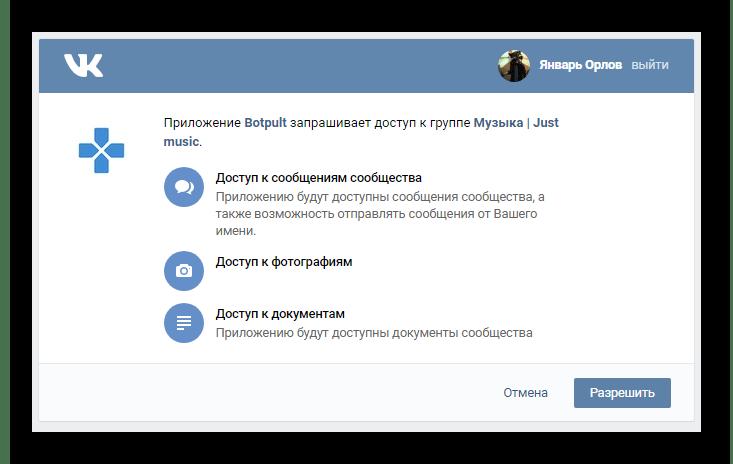 Разрешение доступа приложению BOTPULT от лица сообщества