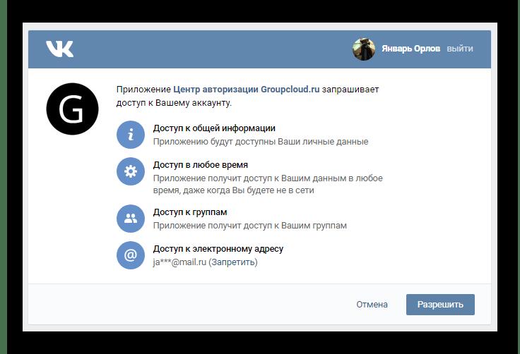Разрешение доступа приложению Groupcloud для страницы ВКонтакте