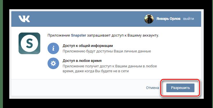 Разрешение доступа приложению Snapster ВКонтакте