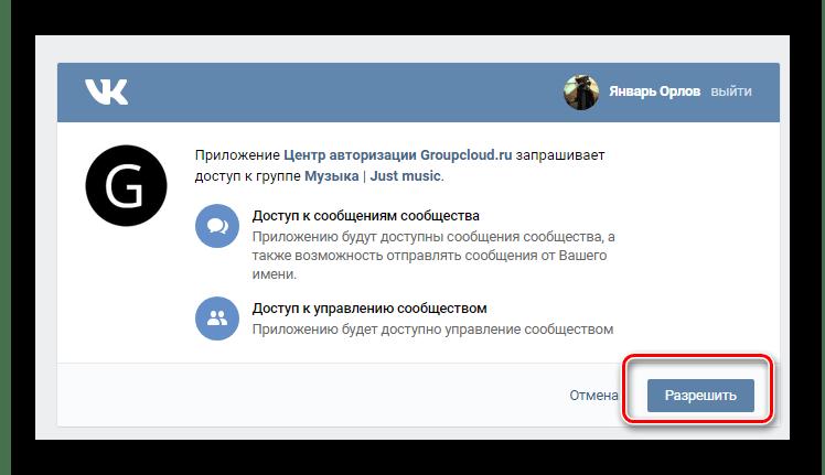 Разрешение работы бота для ВКонтакте в сообществе через сервис Groupcloud