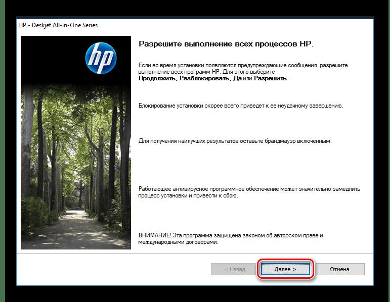 Разрешение выполнения всех процессов HP