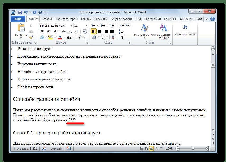 Редактирование веб-архива MHT в окне программы Microsoft Word