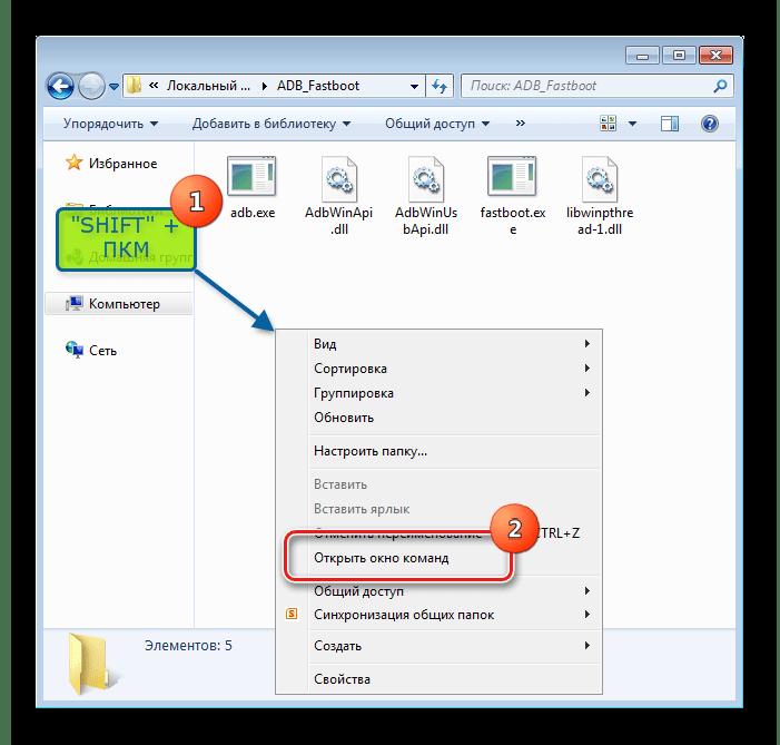 Redmi 3S Файлы ADB и Fastboot запуск командной строки