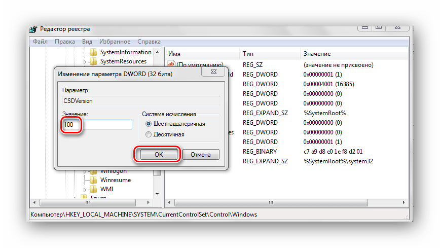 Реестр свойства CSD 100 Windows 7