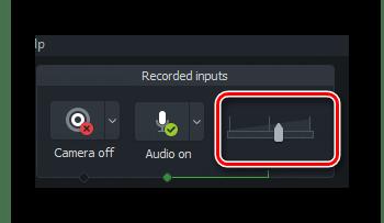 Регулятор изменения громкости записываемой информации в Camtasia Studio