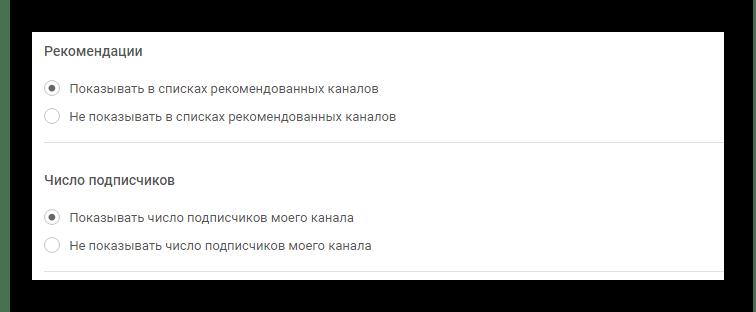 Рекомендации и число подписчиков YouTube