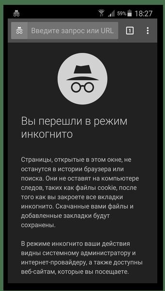Режим инкогнито Google Chrome