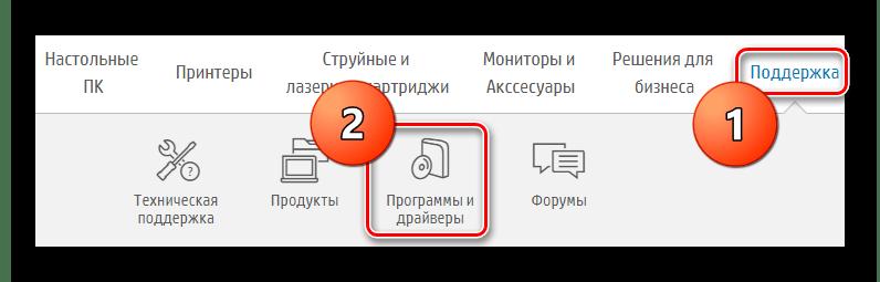 Сайт HP Программы и драйверы