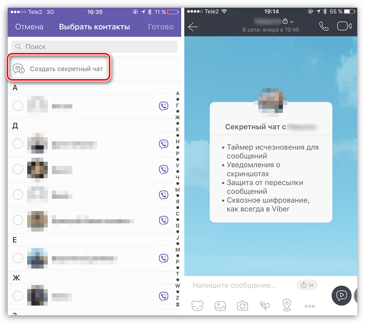 Секретные чаты в Viber для iOS