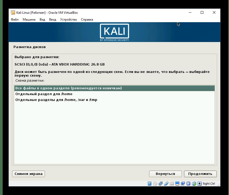 Схема диска для разметки для Kali Linux в VirtualBox