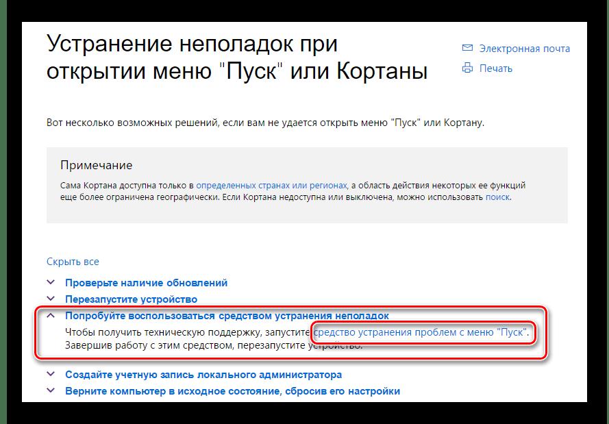 Скачать утилиту от Microsoft.png