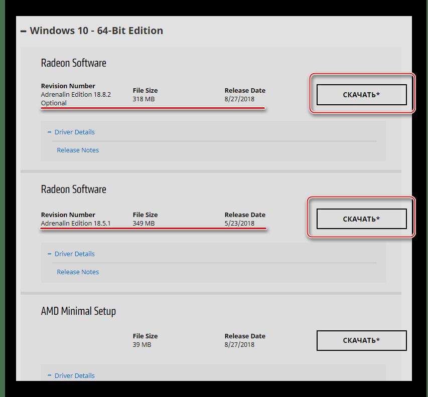 Скачивание нужной версии драйвера Radeon Adrenalin с официального сайта AMD
