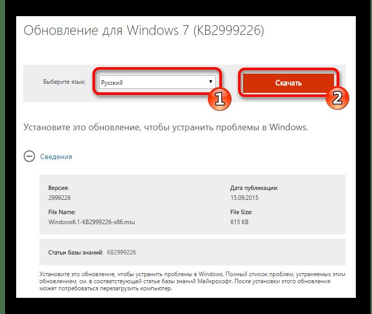 Скачивание обновления KB 2999226