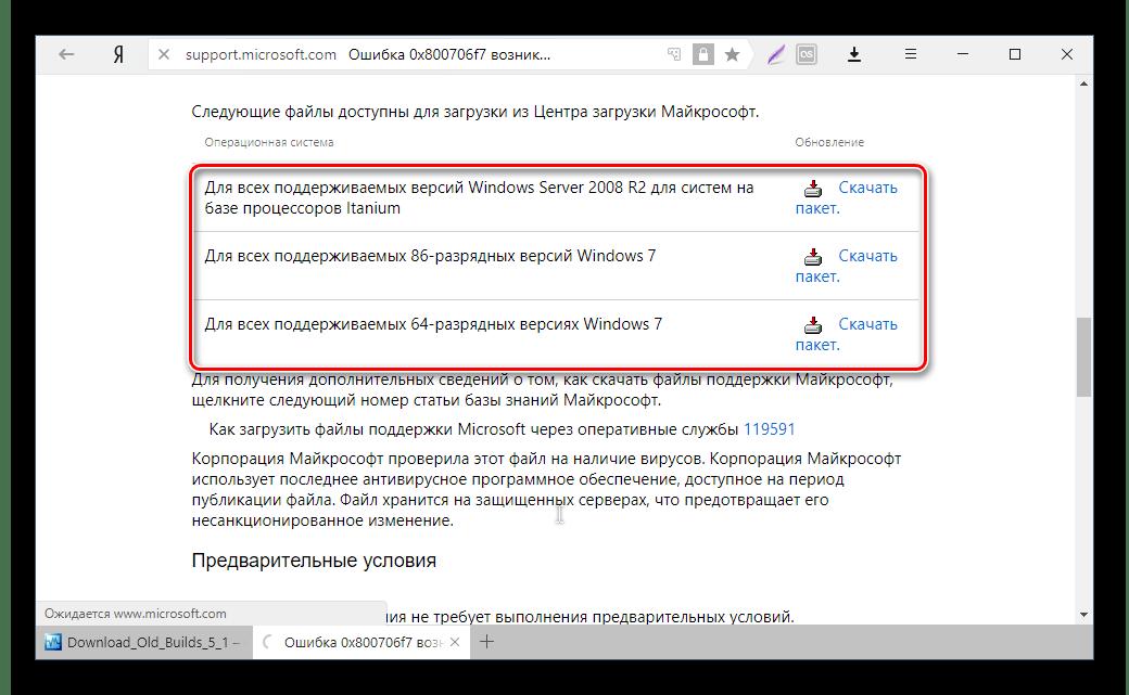 Скачивание обновления для Windows 7