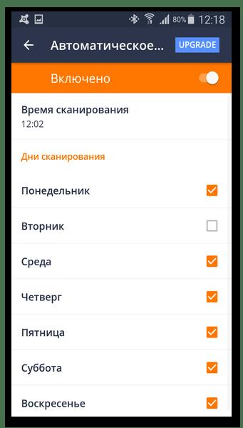 Сканирование по расписанию Avast