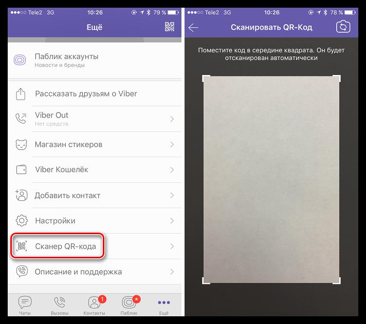 Сканнер QR-кода в Viber для iOS